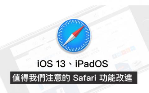 iOS 13 和iPadOS 值得我们注意7 个Safari 功能改进