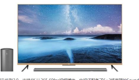 介绍下小米电视2 55寸多少钱及小米电视2 55寸价格