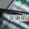 教大家苹果iPhone11Pro手机前置闪光灯怎么开的方法