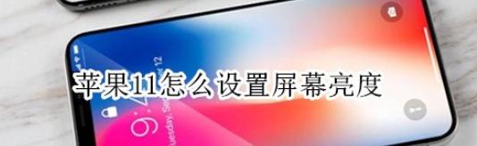 教大家苹果iPhone11ProMax手机怎么设置屏幕亮度的方法