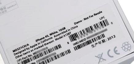 教大家苹果系统的手机iphone盒子上序列号在哪里看