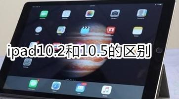 给大家介绍下苹果系统的平板电脑ipad10.2和10.5的区别是什么