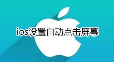 教大家苹果系统ios设置自动点击屏幕的步骤