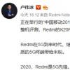 Redmi K30 5G可能会在2020年初首次亮相