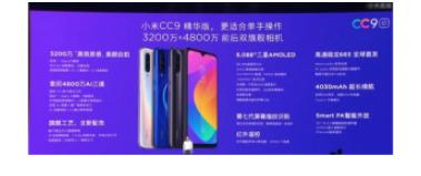 小米米CC9 CC9e在中国首发 起价为1299元