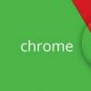 Google Chrome具有永不慢速模式 浏览不间断