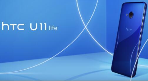 HTC U11 Life宣布以350美元的价格与旗舰产品竞争