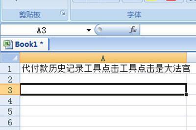 教大家Excel文本拆分多行的方法