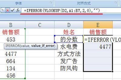 教大家Excel公式乱码隐藏的方法