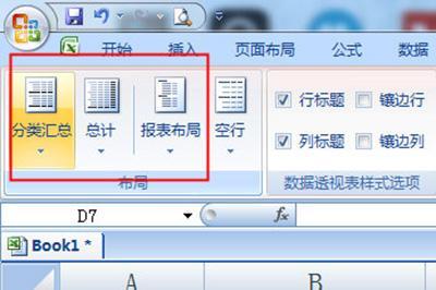 教大家Excel怎么合并同类项的方法