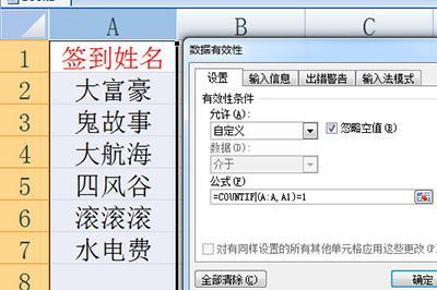 教大家Excel怎么设置重复自动提示的方法