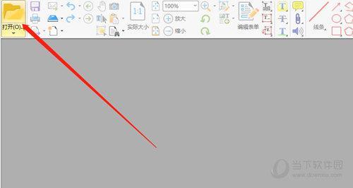 教大家迅捷PDF编辑器怎么在PDF中插入TXT 插入的方法