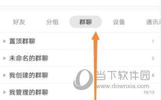 教大家腾讯QQ怎么看群课堂回放的方法