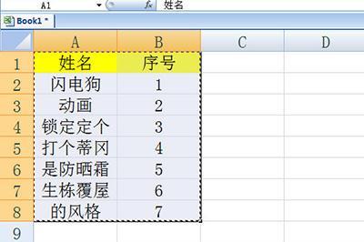 教大家Excel表格转Word表格不变形操作的方法