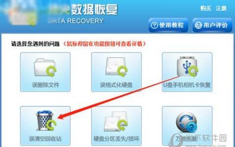 教大家顶尖数据恢复软件怎么恢复回收站的方法