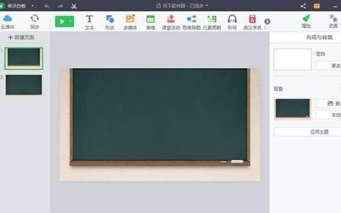 教大家希沃白板怎么新建课件的方法