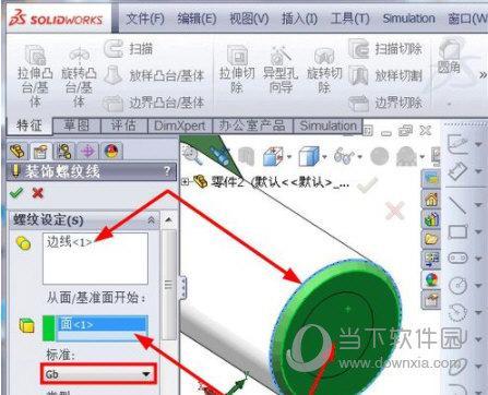 教大家SolidWorks2020怎么画外螺纹的方法
