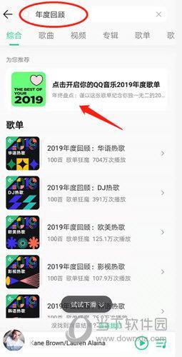 教大家QQ音乐2019年度歌单在那里的方法