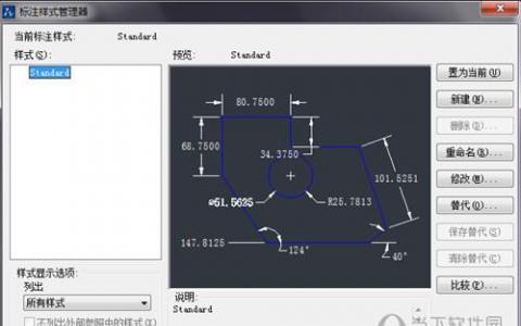 教大家AutoCAD2020标注样式设置教程的方法