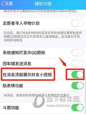 教大家QQ怎么屏蔽好友微视视频的方法