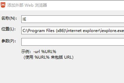 教大家HBuilder X怎么配置浏览器的方法