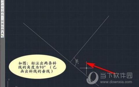 教大家AutoCAD2019怎么画斜线的垂线的方法