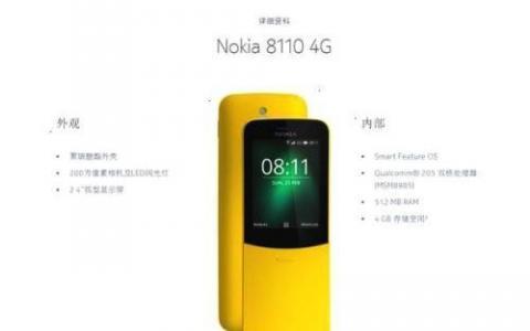 评测:诺基亚8810 4G版功能及像素内存怎么样