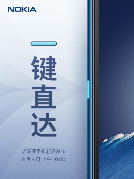 诺基亚计划于8月4日在中国启动发布会