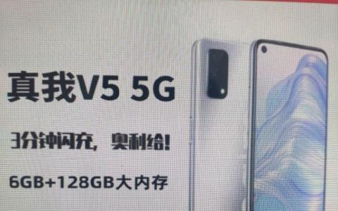 Realme V5的价格在发布前就泄露了 大约是245美元