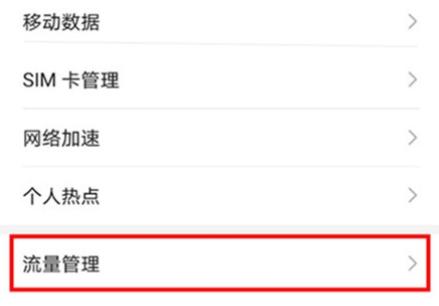 荣耀v30pro通知栏显示流量如何查看