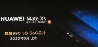 华为Mate Xs上市的时间是什么时候