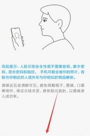 小米手机人脸识别失灵怎么办