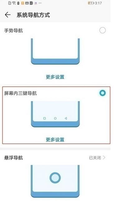 荣耀v30开启虚拟导航键如何操作
