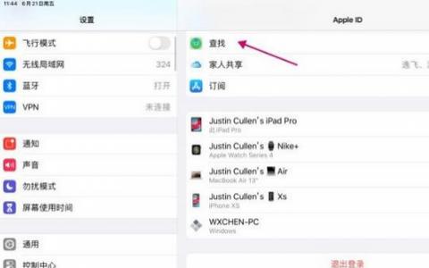 苹果新版如何进行查找使用