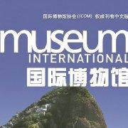 本次活动将聚焦于人民对美好生活的多元化需求围绕博物馆如何促进社会平等