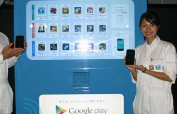 GoogleJapan在东京推出Android自动贩卖机
