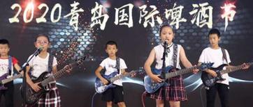 在青岛国际啤酒节王哥庄分会场举办了一场王哥庄版乐队的夏天器乐之声晚会