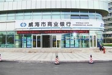 威海市商业银行在香港联交所主板挂牌上市