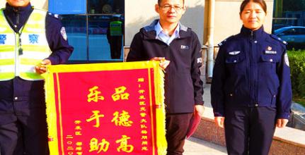 公安交警大队收到市民邵先生送来一面品德高尚乐于助人的锦旗