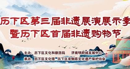季暨首届非遗购物节在百花洲北广场隆重举行
