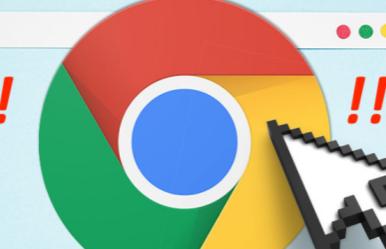 GoogleChrome浏览器会警告您有关可疑的订阅页面