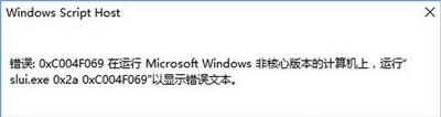 Win10系统激活失败提示0xc004f069错误代码的解决方法