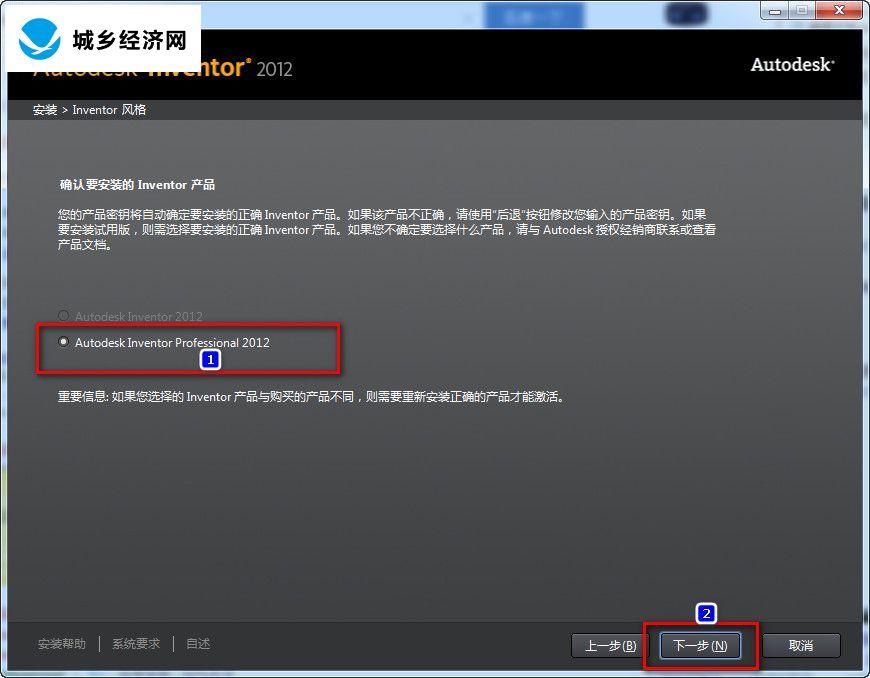 Autodesk Inventor 2012安装破解教程