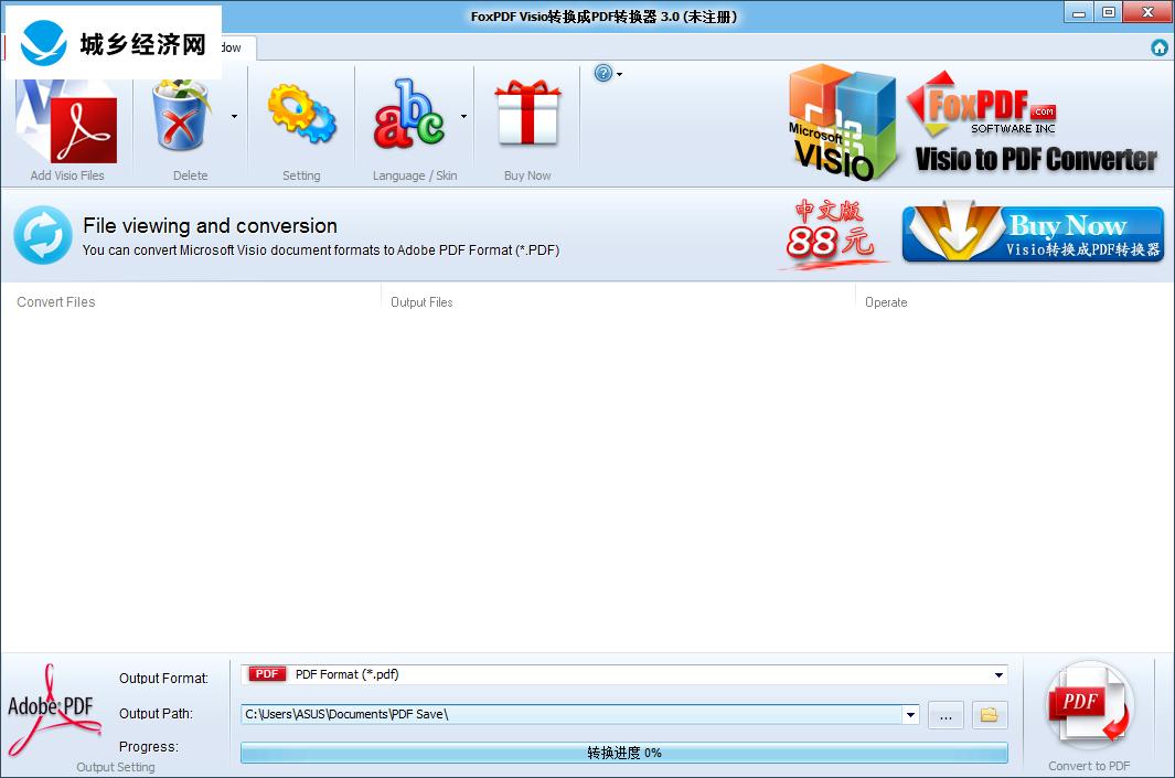 FoxPDF Visio to PDF Converter设置为中文的方法