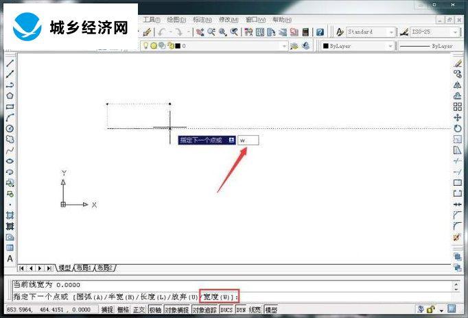 使用autocad绘制路标箭头的方法