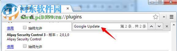 关闭谷歌浏览器自动更新的方法
