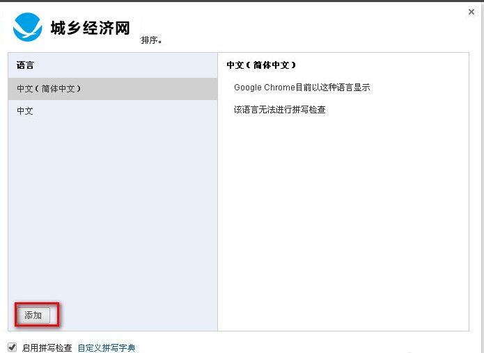 谷歌浏览器设置网页自动翻译的方法
