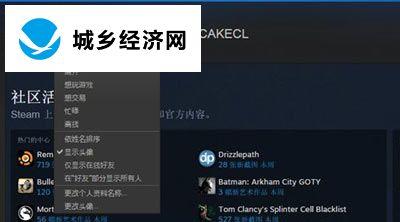 Steam游戏平台添加好友的方法
