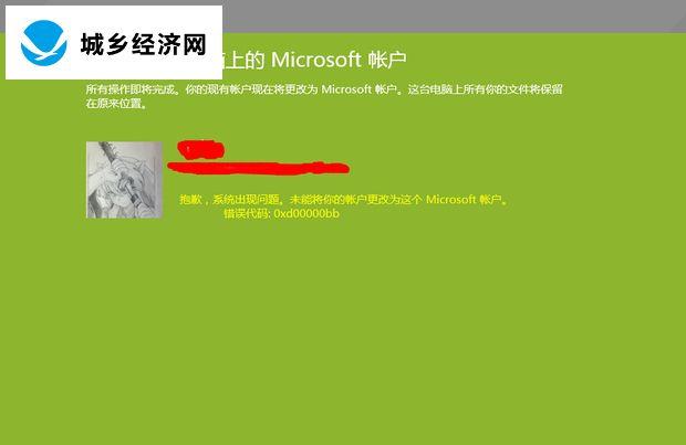 Win10系统0xd00000bb错误代码