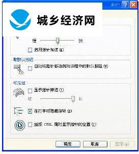 Win8.1系统显示鼠标移动轨迹的设置方法